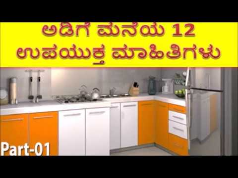 KITCHEN TIPS AND TRICKS IN KANNADA|USEFUL COOKING TIPS IN KANNADA ...