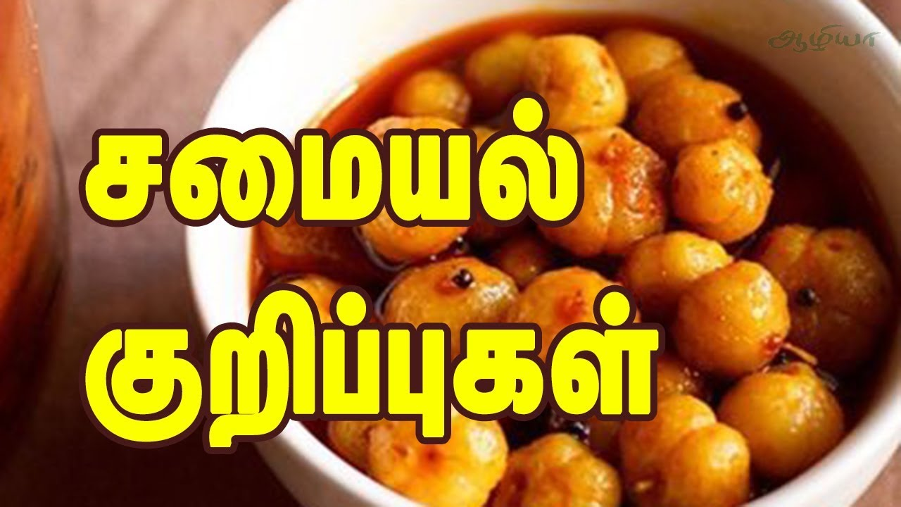 cooking tips in tamil this video explains about useful cooking tips in tamil language these simple tips definitely help to make tasty and smart cooking forumfinder Images